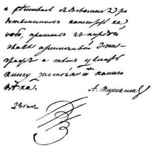 Графология - тълкуване на почерк
